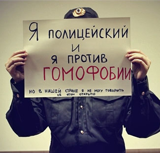"""""""I am a police officer and I am against homophobia."""""""