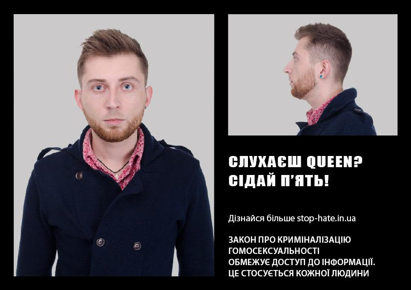 """Listen to Queen? Five years in prison"" states this poster opposing Ukraine's proposed law against ""gay propaganda."" (Photo courtesy of stop.hate.in.ua)"