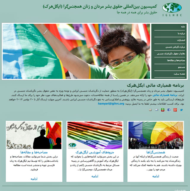 IGLHRC's Persian-language website