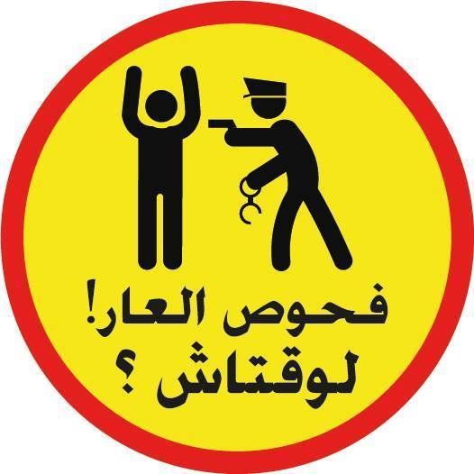 Graphic from Shams, which seeks the repeal of Tunisia's Article 230.