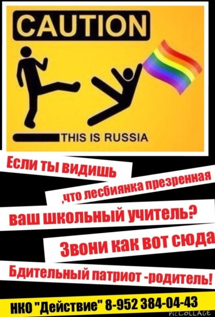 """This image of anti-LGBT violence is an example of Timur Bulatov's work, posted by him on social media. In translation, it reads in part: """"Translation: """"Do you see a vile lesbian is your child's school teacher? Tell on them, be a vigilant patriot-parent."""""""