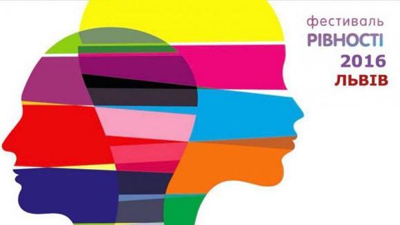Logo of the Equality Festival 2016 in Lviv, Ukraine.