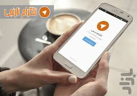 The encrypted Telegram chat app is a popular means of communicating in Iran without scrutiny by the repressive regime. (Photo courtesy of CafeBazaar.ir)