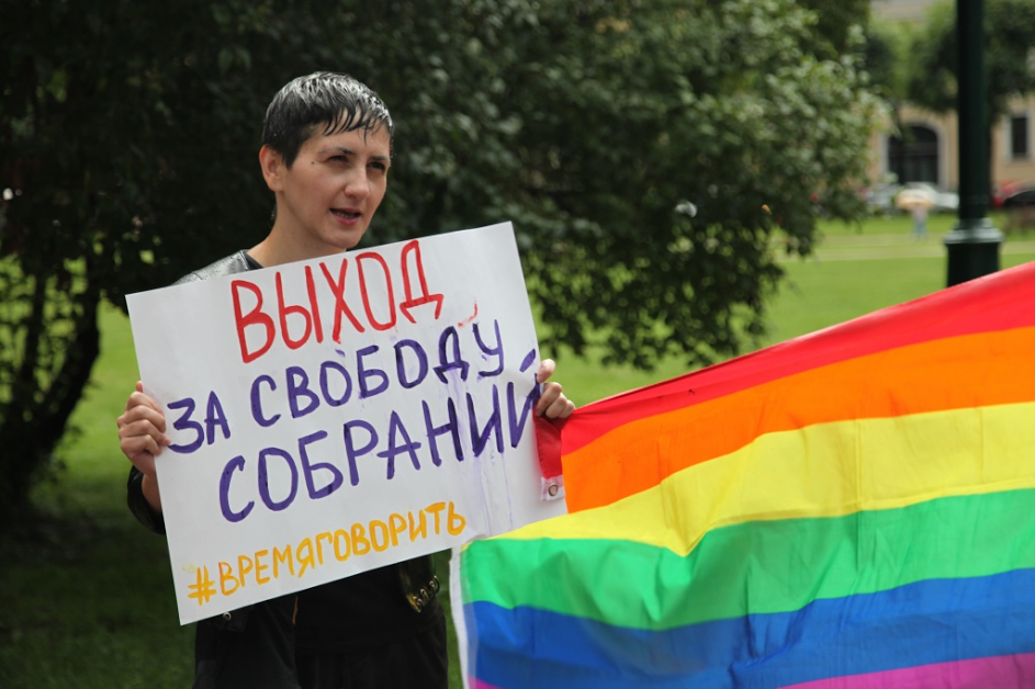 Protester from Coming Out, shortly before arrests began on July 12 at Marsovo Polye in St. Petersburg, Russia.