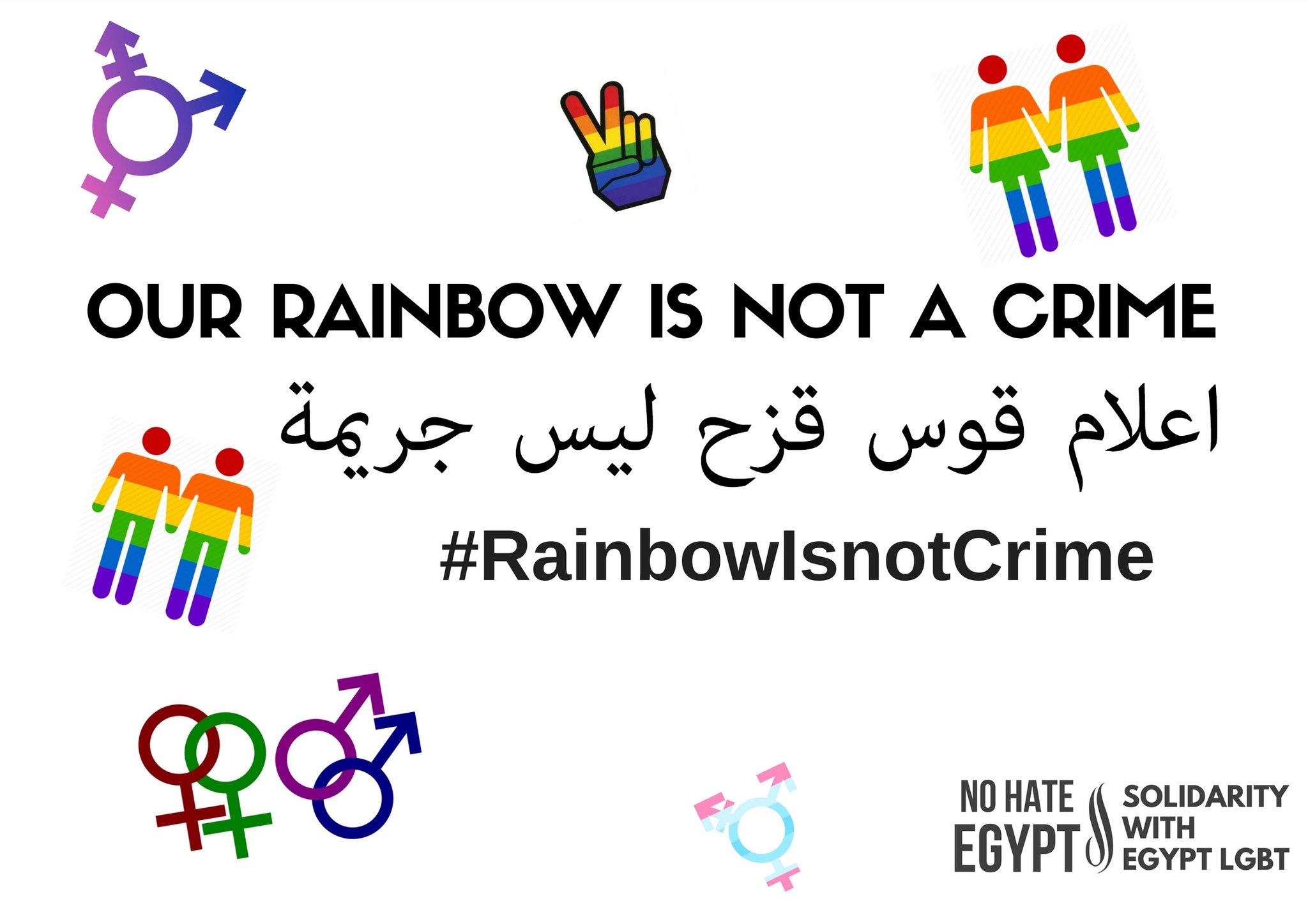 Graphic seeks an end to Egypt's anti-LGBT crackdown by pointing out the fact that supporting LGBT people is not a crime.