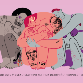 "Russian Pride: Part of the celebration of QueerFest 2018 is the publication of the ""Everyone Has a Body"" collection of eight personal stories by LGBT people."