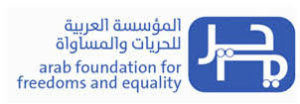 Logo of AFE (the Arab Foundation for Freedoms and Equality)