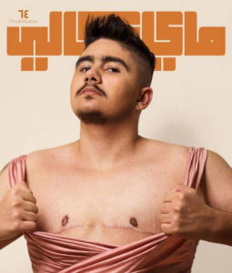 Rashed, a trans man, is on the cover of the latest edition of the online Middle Eastern LGBTI magazine My.Kali.
